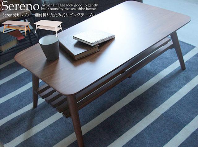 Sereno(セレノ) 棚付折りたたみ式リビングテーブル