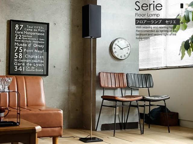 フロアーランプ Serie(セリエ)