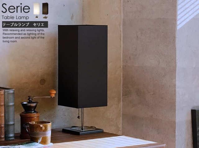 テーブルランプ Serie(セリエ)