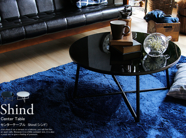 円形センターテーブル Shind(シンド)