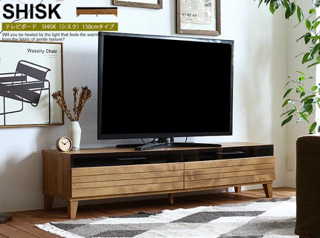 Kirario product/テレビボード SHISK(シスク)150cmタイプ
