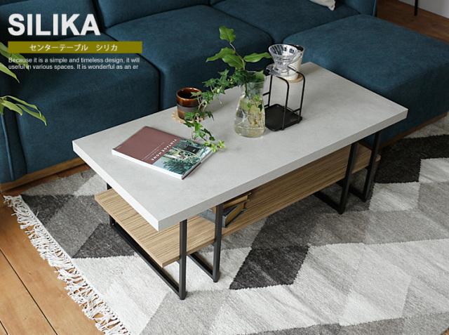 センターテーブル SILIKA(シリカ)