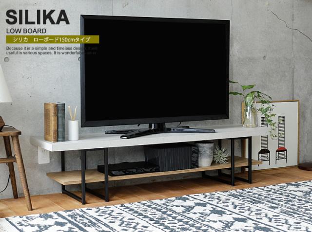 SILIKA(シリカ) ローボード150cmタイプ