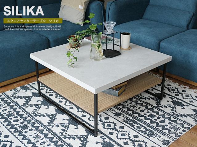 スクエアセンターテーブル SILIKA(シリカ)