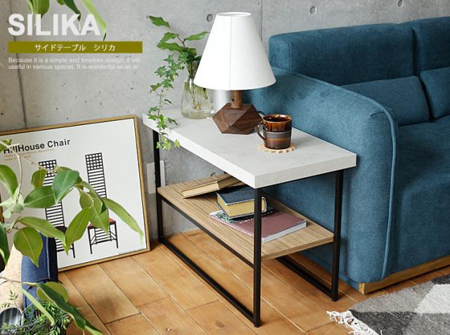 サイドテーブル SILIKA(シリカ)
