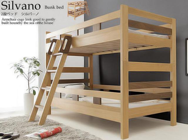 天然木2段ベッド Silvano(シルヴァーノ)