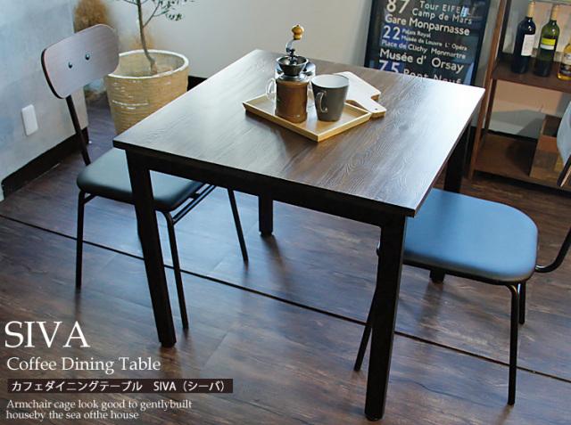 カフェダイニングテーブル SIVA(シーバ)