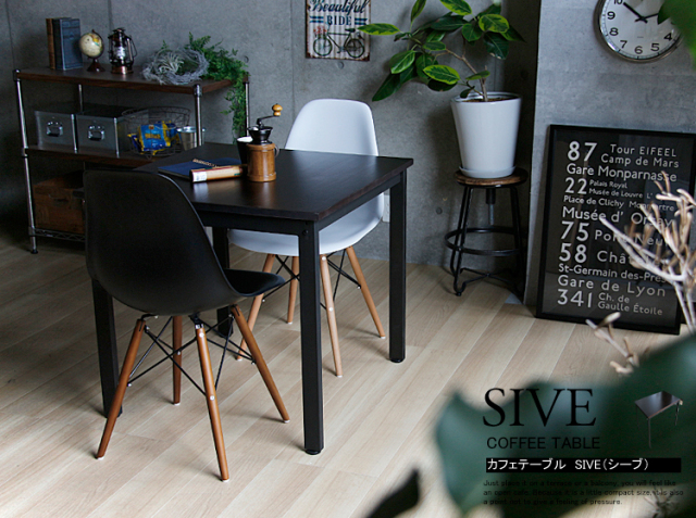 カフェテーブル SIVE(シーブ)