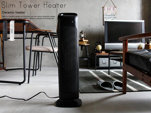 人感センサー付きスリムタワーヒーター