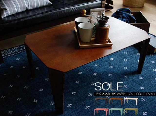 折りたたみリビングテーブル SOLE(ソル)