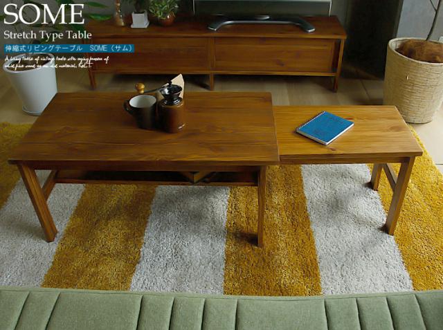 伸縮式リビングテーブル SOME(サム)