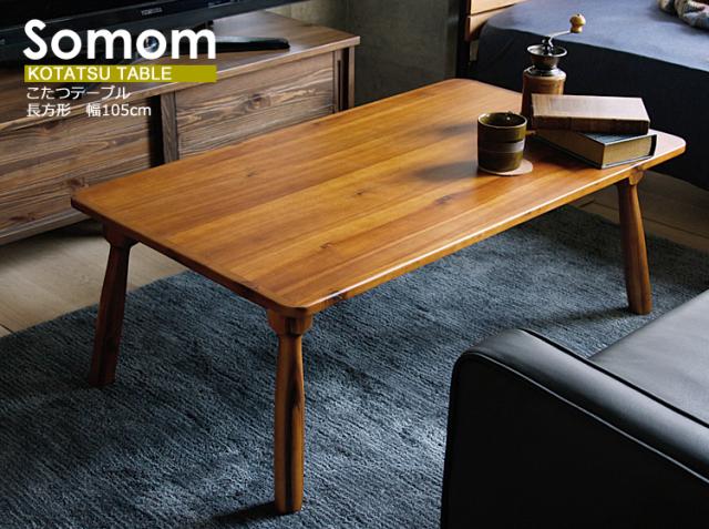 こたつテーブル Somom(ソモム) 長方形 105cm
