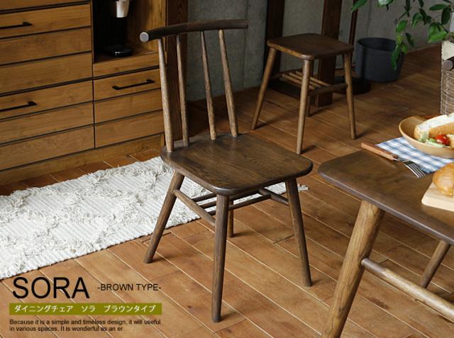 ダイニングチェア SORA(ソラ) ブラウンタイプ