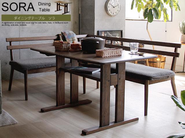 ダイニングテーブル SORA(ソラ)ブラウンタイプ
