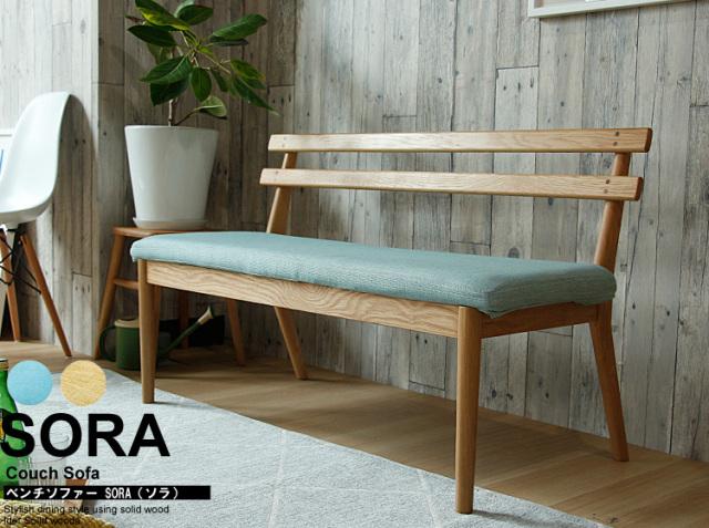 北欧スタイル ベンチソファー SORA(ソラ)