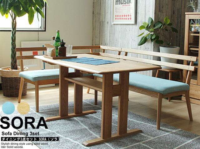 北欧スタイル ソファダイニング3点セット SORA(ソラ)