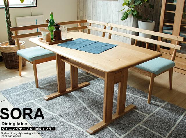 北欧スタイル ダイニングテーブル SORA(ソラ)