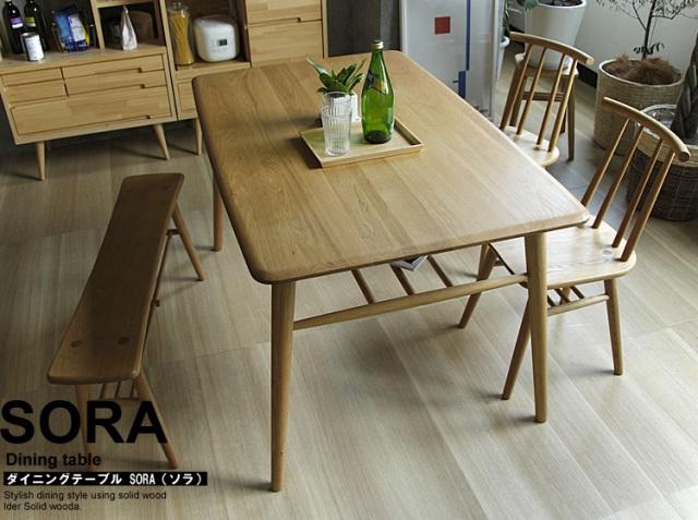 ダイニングテーブル SORA(ソラ)