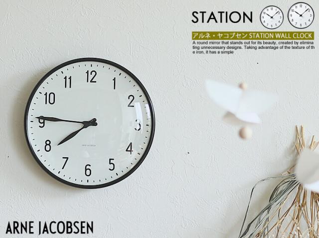 アルネ・ヤコブセン STATION(ステーション) ウォールクロック