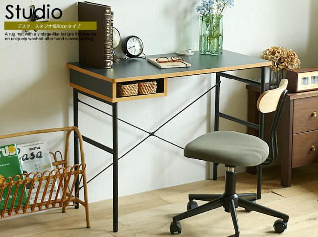 デスク Studio(スタジオ)90cmタイプ