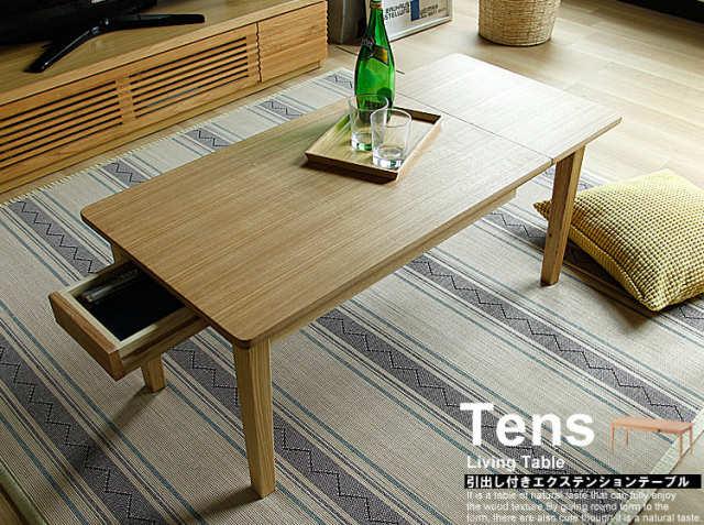 引出し付きエクステンションテーブル Tens(テンス)