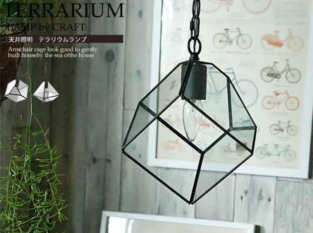 天井照明 LAMP by CRAFT TERRARIUM