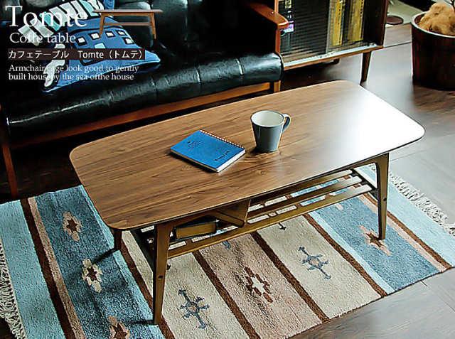 カフェテーブル Tomte(トムテ)