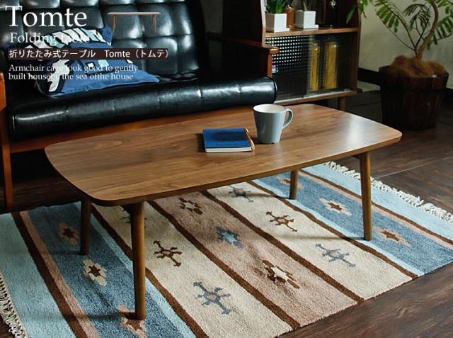 折りたたみ式 フォールディングテーブル Tomte(トムテ)