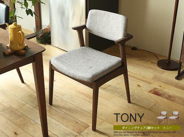 ダイニングチェア2脚セット TONY(トニー) ファブリックタイプ