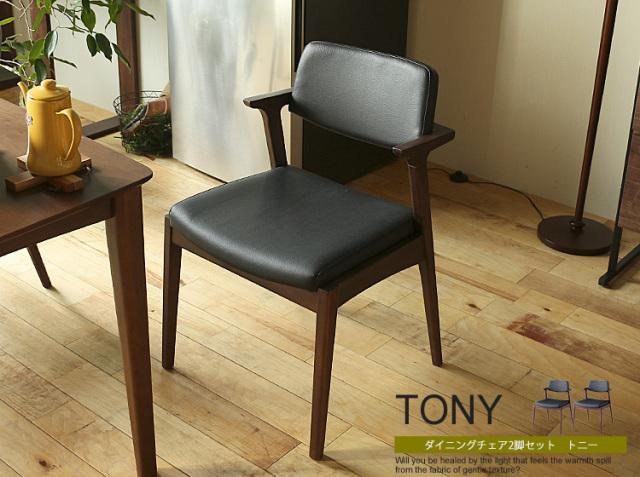 ダイニングチェア2脚セット TONY(トニー) レザータイプ