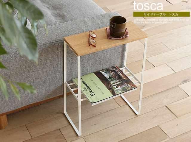 棚付きサイドテーブル tosca(トスカ)