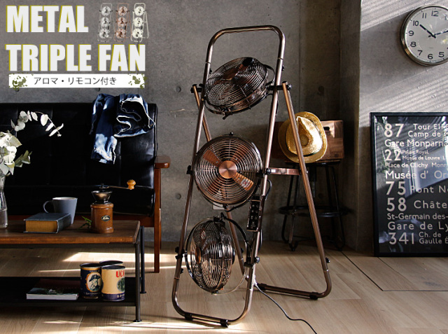 扇風機 メタルトリプルファン PR-F009