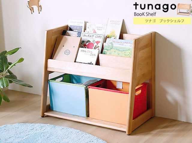 キッズ収納 tunago(ツナゴ) ブックラック
