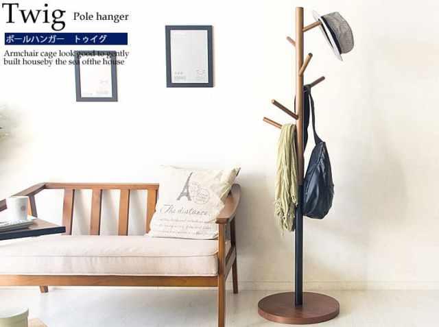 ポールハンガー twig(トゥイグ)