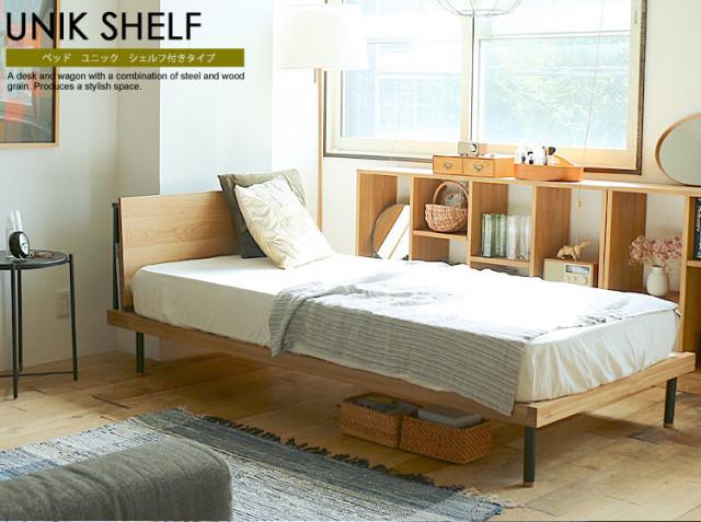 ベッド UNIK(ユニック) シェルフ付きタイプ