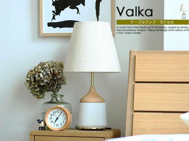 テーブルランプ Valka(ヴァロカ)