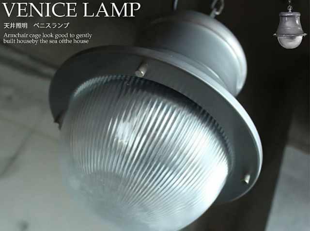 天井照明 ベニスランプ(VENICE LAMP)