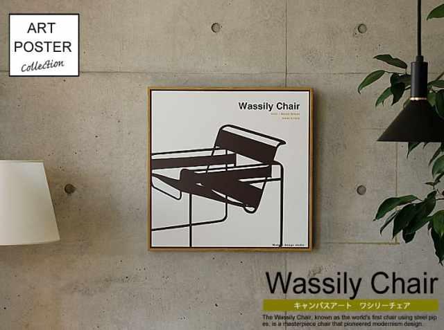 キャンパスアート Wassily Chair (ワシリーチェア)