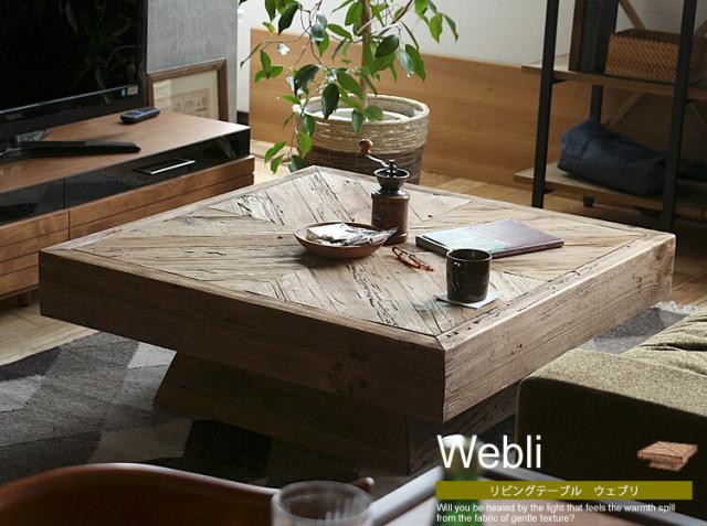 リビングテーブル Webli(ウェブリ)