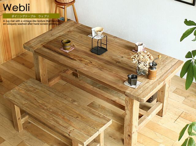 ダイニングテーブル Webli(ウェブリ)
