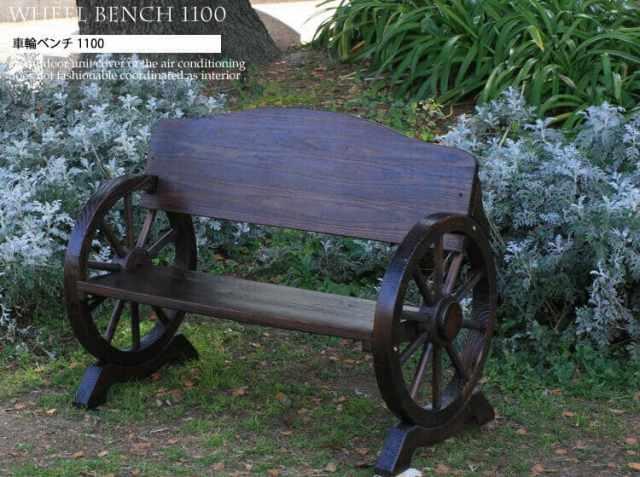 Wheel Bench(車輪ベンチ) 1100