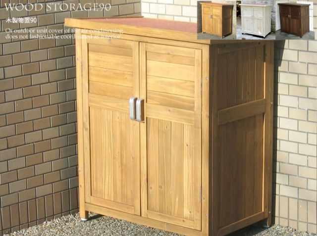 Wood storage90(木製物置90)