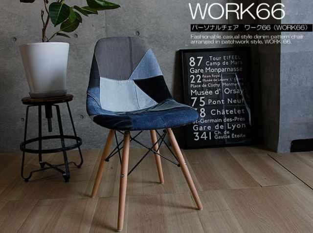 デニムチェアー WORK66