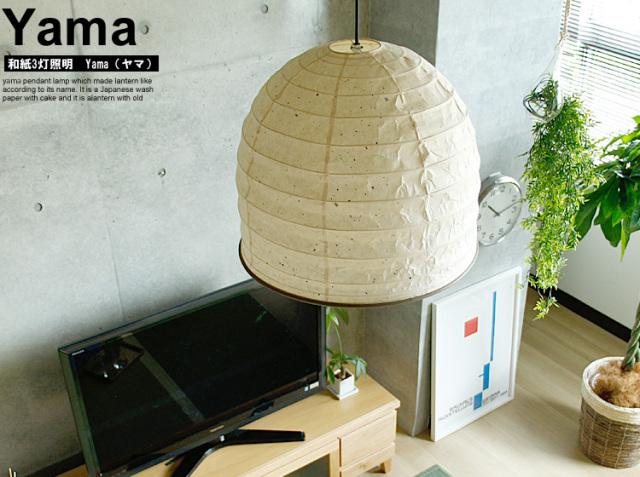 和紙照明3灯ペンダントランプ Yama(ヤマ)