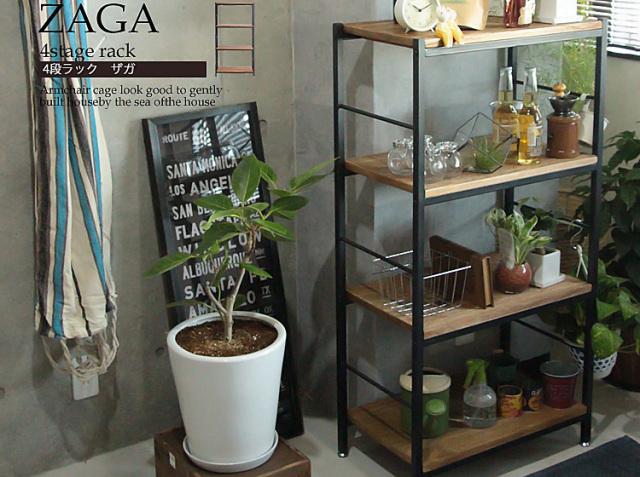 アンティーク加工4段ラック ZAGA(ザガ)