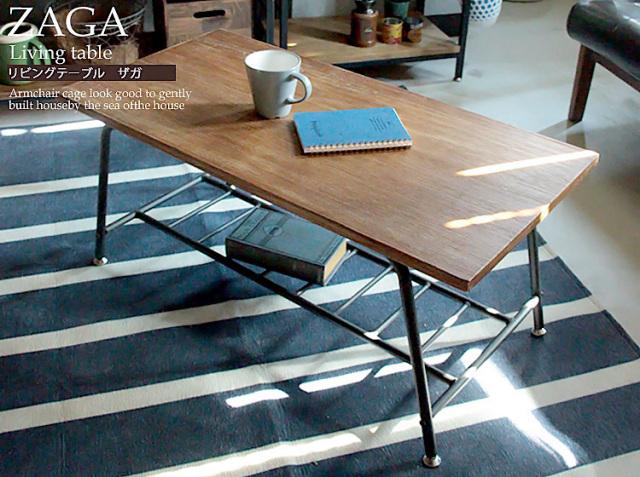リビングテーブル ZAGA(ザガ)