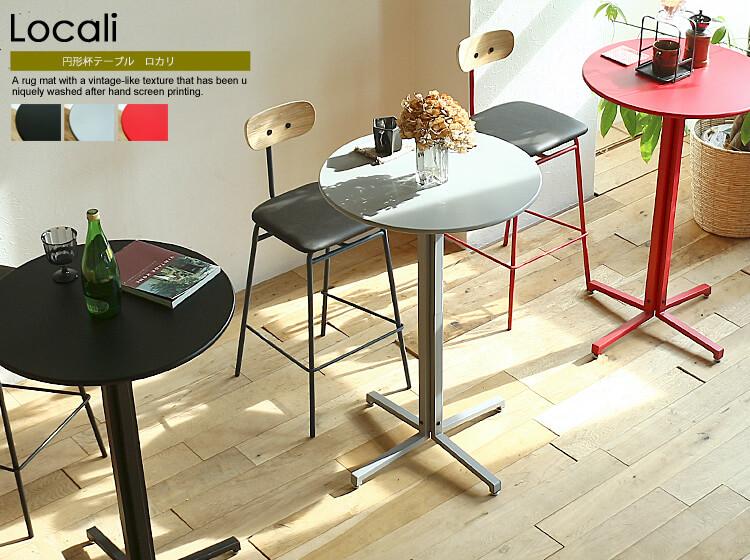 円形ハイテーブル Locali(ロカリ)