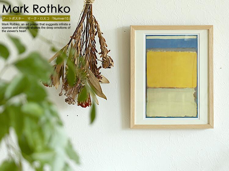 アートポスター マーク・ロスコ 「Number 10」