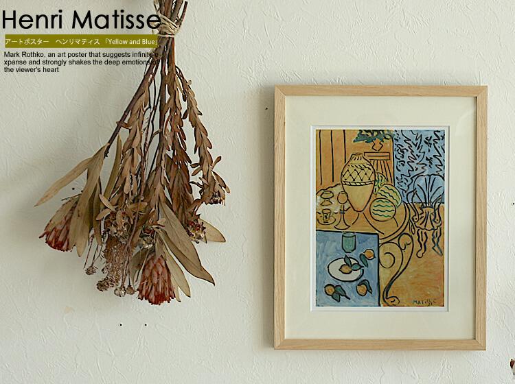 アートポスター Henri Matisse「Interior in Yellow and Blue,1946」