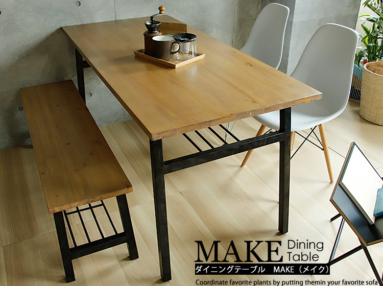 ダイニングテーブル MAKE(メイク)